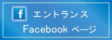エントランスフェイスブックページ